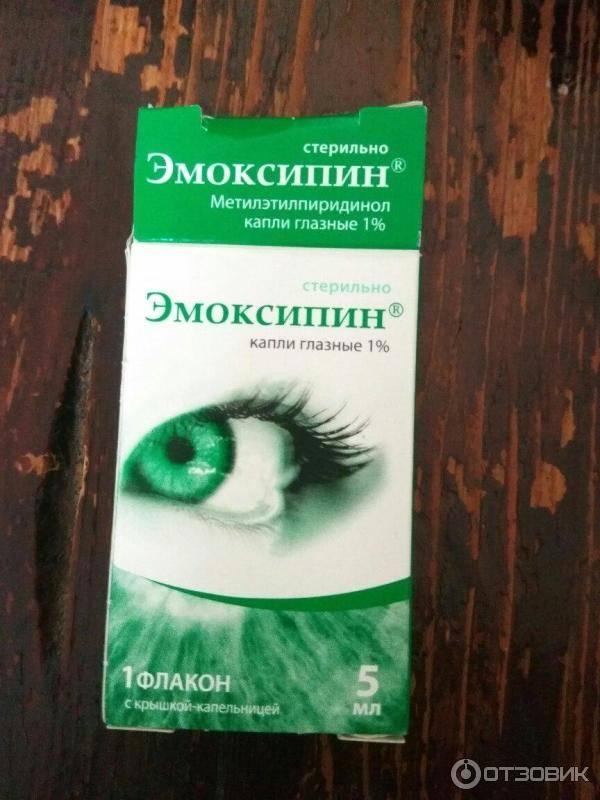 Метилэтилпиридинол 0,01/мл 1мл n10 амп р-р д/ин