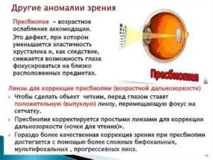 Пресбиопия глаз - что это такое, причины, симптомы и лечение