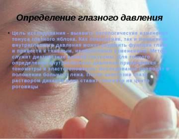 Как снизить глазное давление в домашних условиях, симптомы, лечение каплями, народными средствами, упражнениями