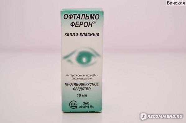 Офтальмоферон для детей