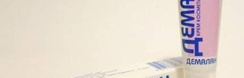 Демалан мазь инструкция цена отзывы - медицинский справочник medana-st.ru