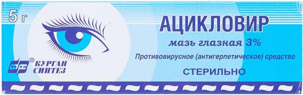 Ацикловир (мазь): инструкция по применению, цена, от чего помогает, отзывы