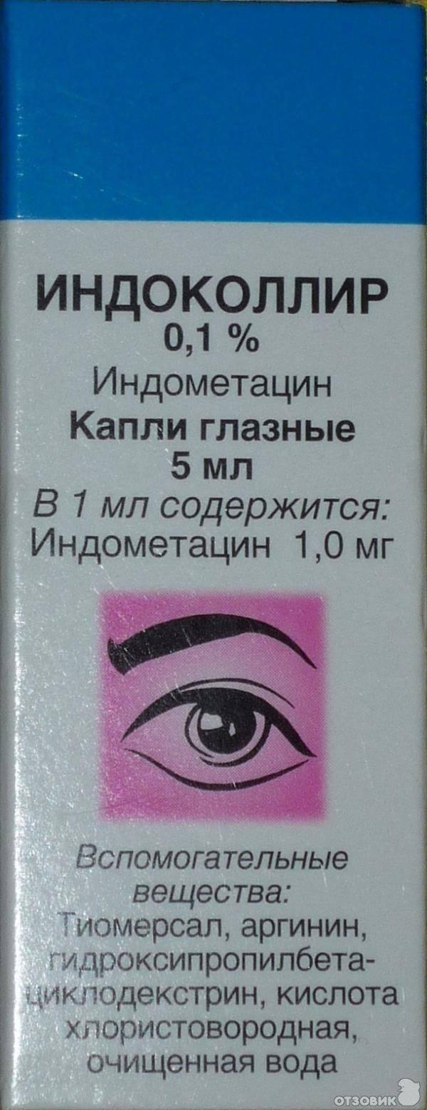 Глазные капли индоколлир: инструкция по применению, цена, аналоги, отзывы, состав и противопоказания