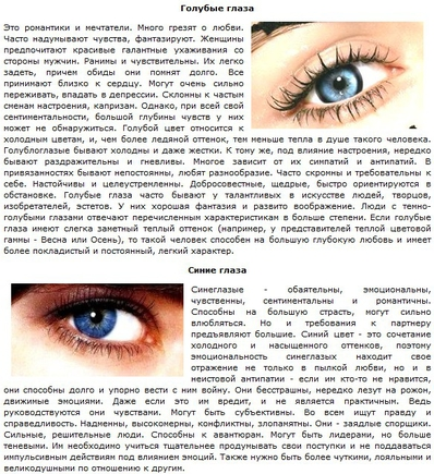 Интересные факты о карих глазах