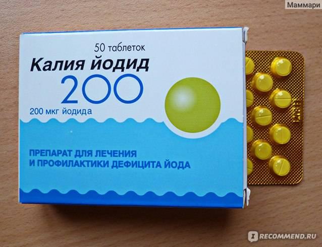 Калия йодид (potassium iodide)    поиск, резервирование, заказ лекарств, препаратов в россии +7(499)70-418-70