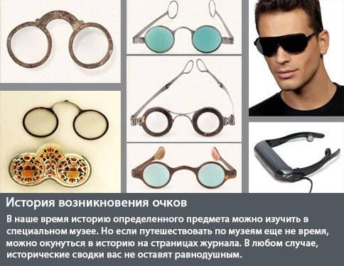Когда и как изобрели очки  | блог юрия просолупова