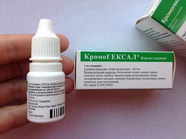 Кромогексал (глазные капли): инструкция по применению, отзывы, аналоги, цена, состав