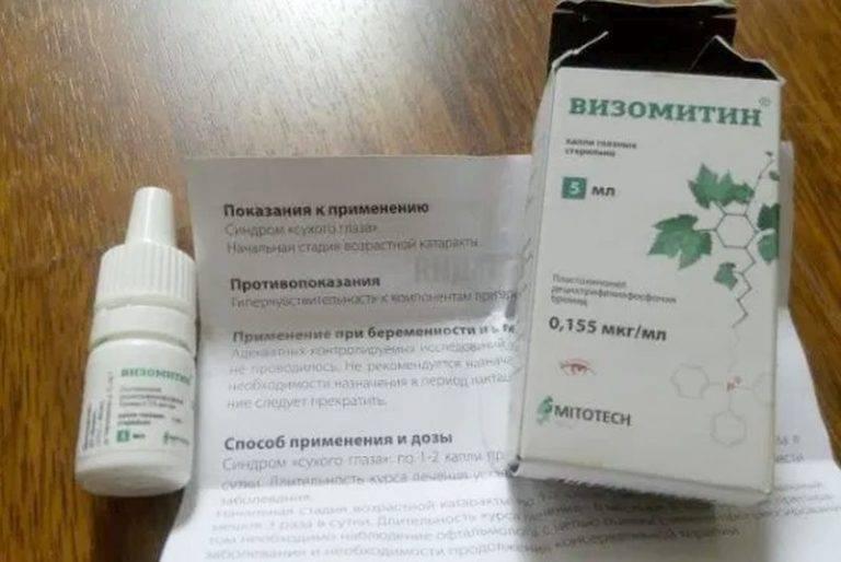 Визомитин: показания и инструкция по применению, цена, аналоги, отзывы
