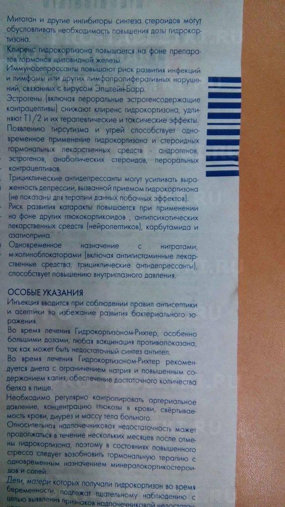 Мазь 1% гидрокортизоновая. мазь гидрокортизоновая: инструкция по применению - druggist.ru