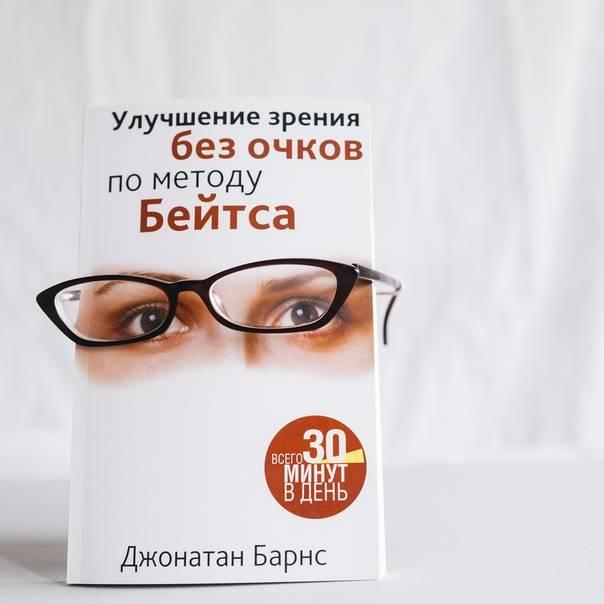Нужно ли носить очки при близорукости постоянно, как правильно подобрать очки и линзы для чтения взрослым и детям, правила ношения плюсовых очков