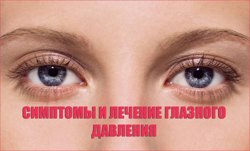 Глазное давление: норма, измерение вгд у мужчин и женщин и что это такое?