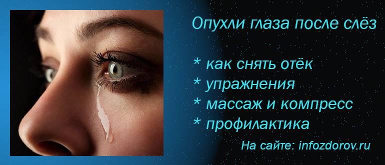 Как убрать отеки под глазами от слез быстро. 9 способов, как снять отек с глаз от слез