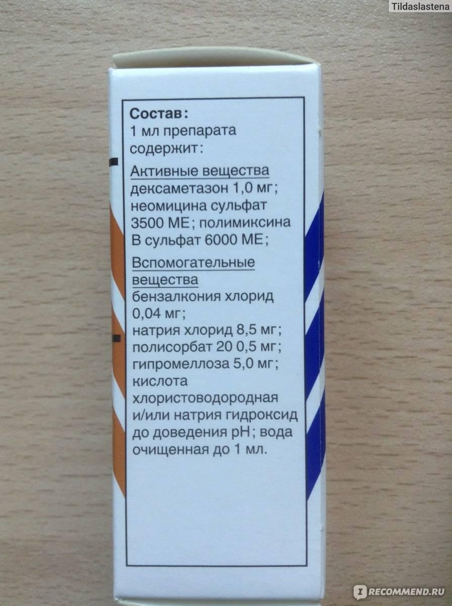 Глазные капли макситрол: инструкция по применению, цена, отзывы и аналоги - medside.ru