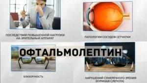 Глаукома и компьютер - можно ли работать