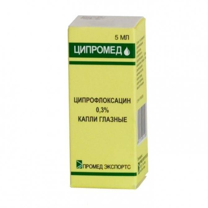 Ципромед (ушные) — аналоги список. перечень аналогов и заменителей лекарственного препарата ципромед.