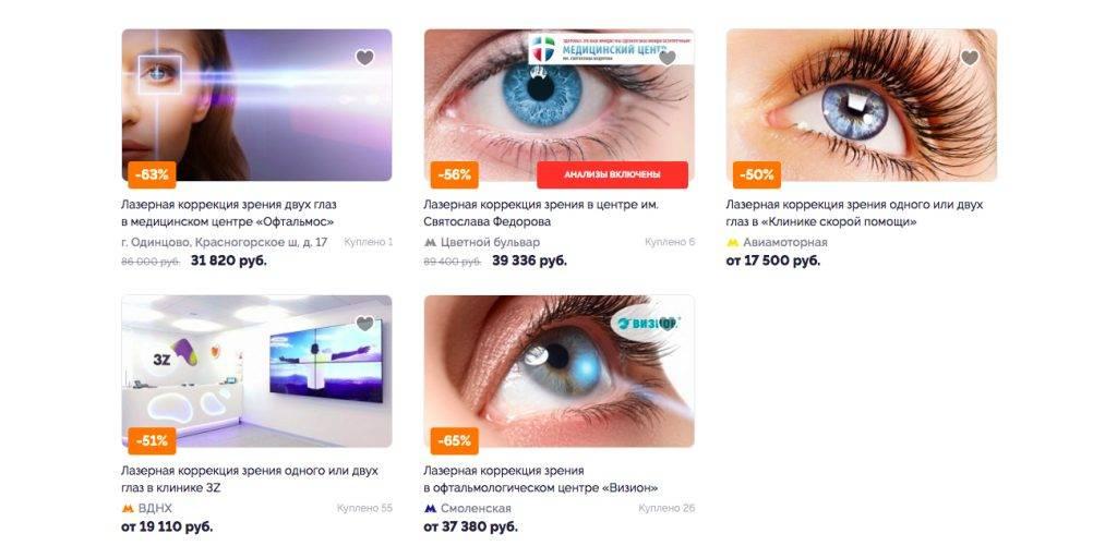 10 лучших клиник лазерной коррекции зрения в москве — рейтинг 2020