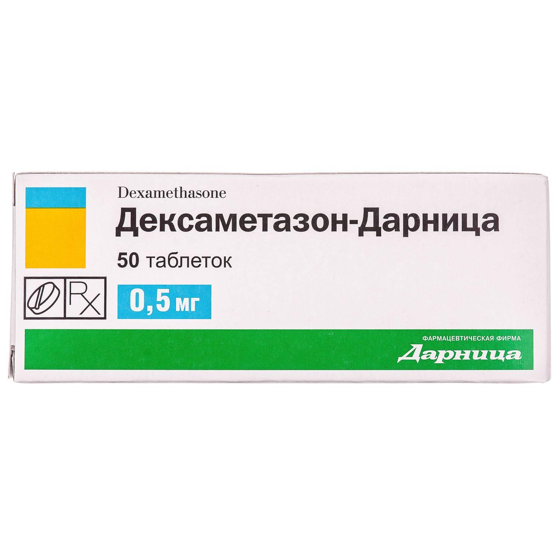 Аналог таблеток дексаметазон - аналоги