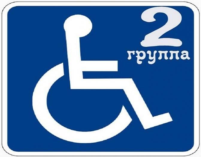 Критерии присвоения инвалидности по зрению в 2020 году
