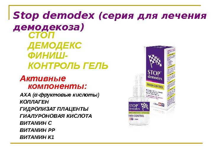 Стоп-демодекс мыло жидкое / stop-demodex liquid soap