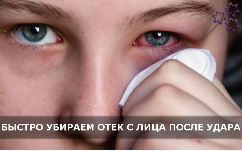 Отеки глаз после слез. почему появляются и как избавиться