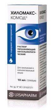 Хиломакс-комод (искусственные заменители слезной жидкости) (hylomax-comod)  | поиск, резервирование, заказ лекарств, препаратов в россии +7(499)70-418-70