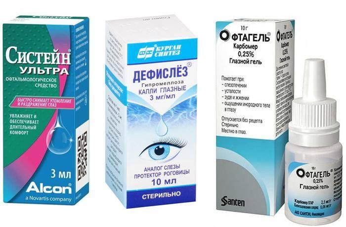 Аналог глазных капель искусственная слеза