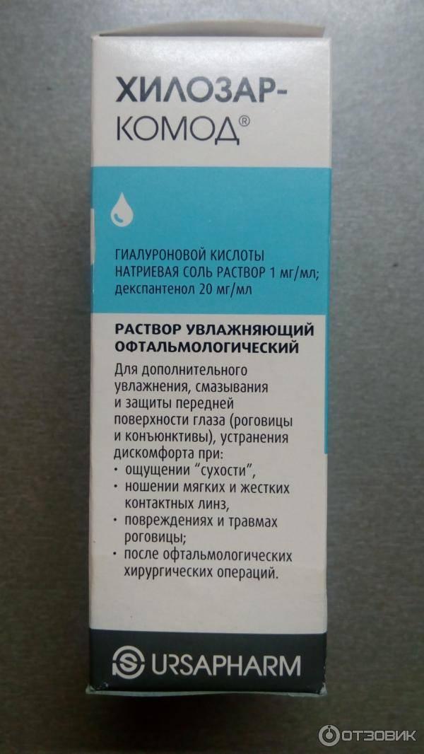 Глазные капли хилозар-комод: инструкция по применению, цена и отзывы - medside.ru
