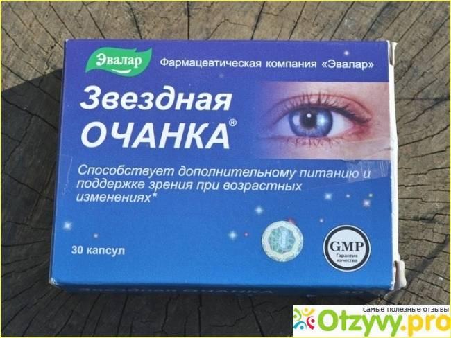 Препарат: звёздная очанка в аптеках москвы