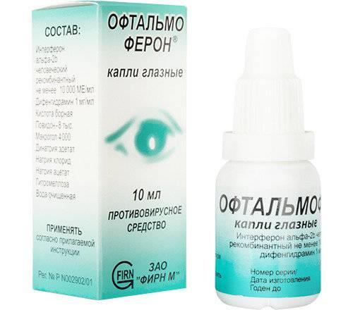 Глазные капли интерферон: инструкция по применению, можно ли капать в глаза ребенку