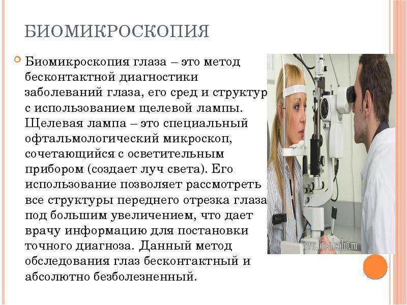 Что такое биомикроскопия глаза - как проходит бесконтактное исследование и диагностика переднего отрезка и сред глаза с помощью щелевой лампы