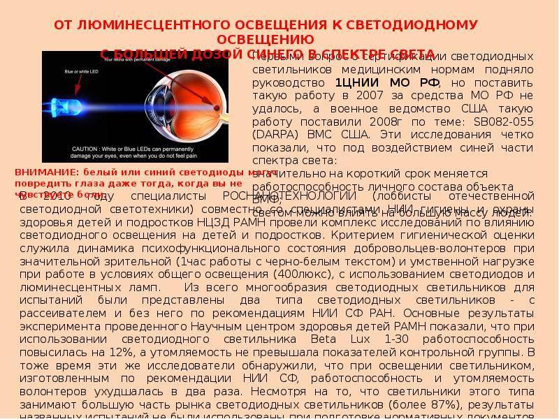 Холодный белый свет: свойства, применение, влияние на зрение
