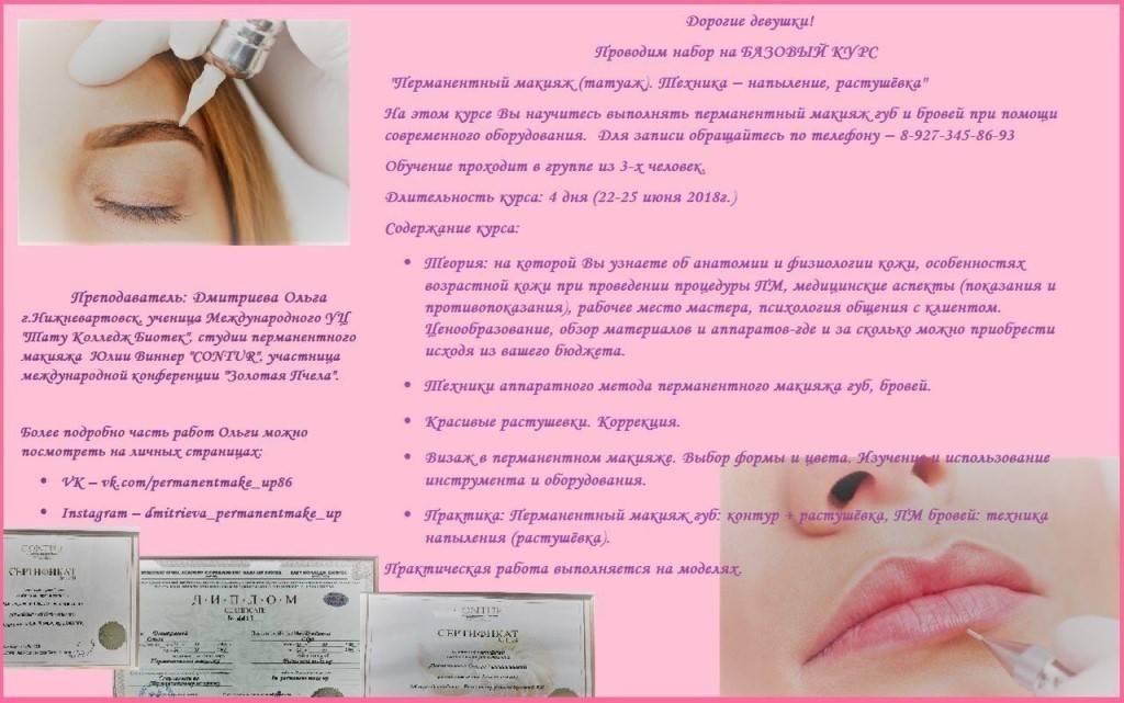 Уход за губами после татуажа: правила восстановления