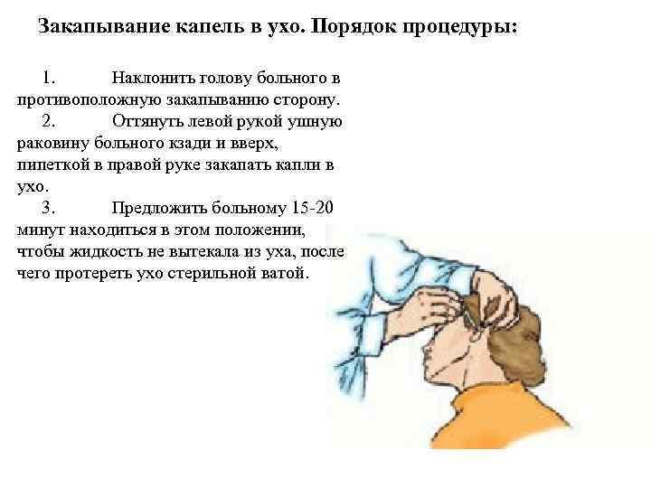 Как правильно закапывать капли в глаза ребенку – полезные советы