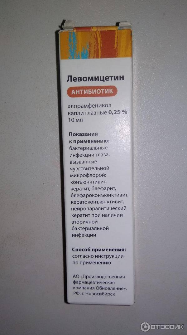 Левомицетин – капли, мазь