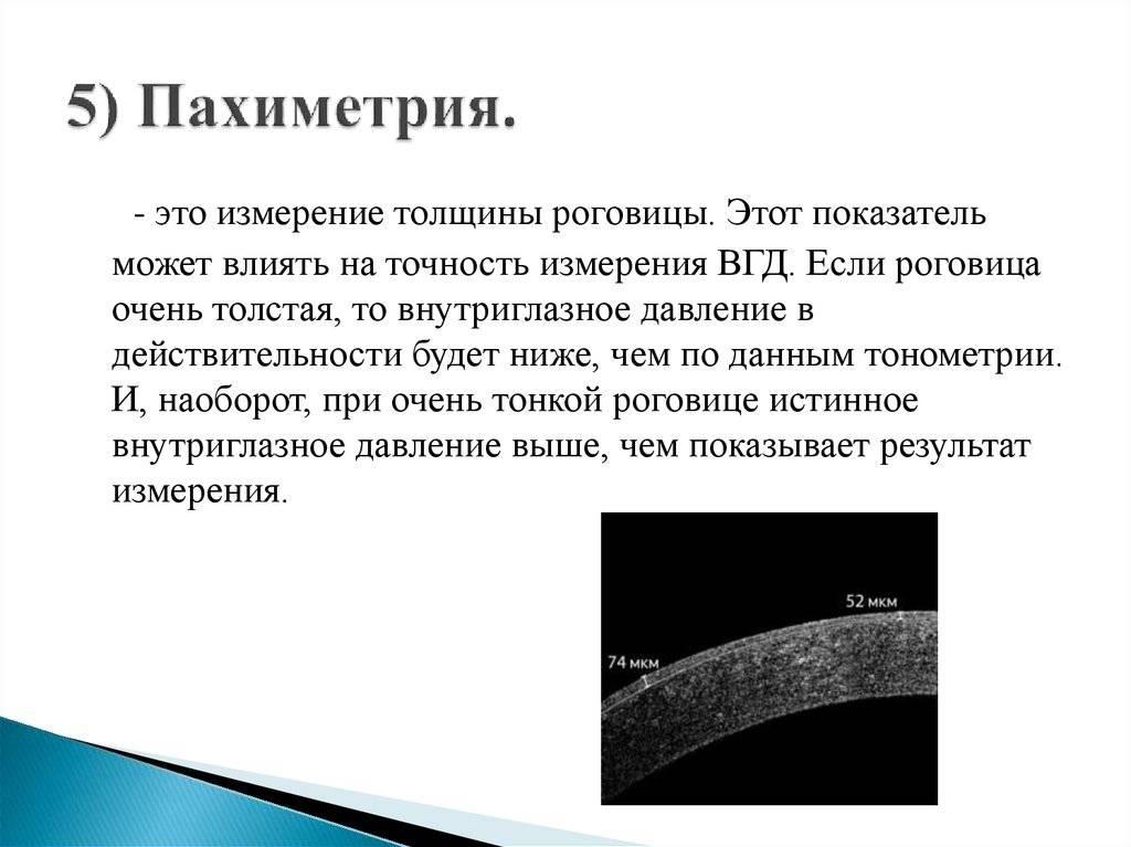 Периметрия глаза: описание, показания, виды, нормы периметрии и расшифровка результатов