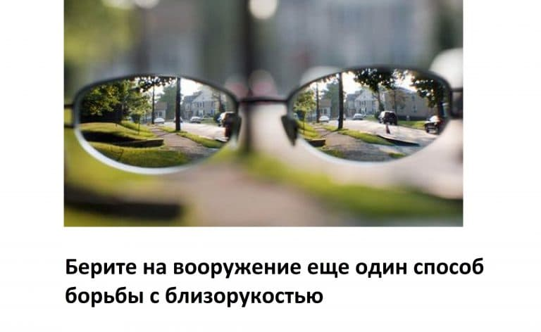 Как видят дальнозоркие люди