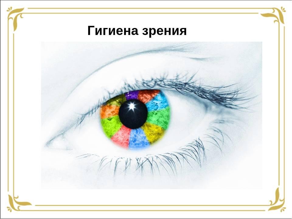 Гигиена глаз. как сохранить глаза здоровыми