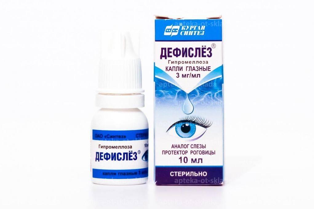 Глазные капли гипромелоза-п: фармакологическое действие, показания и противопоказания к применению лекарства