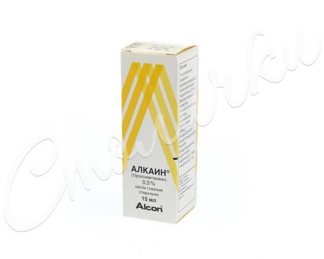 """Алкаин капли глаз 0.5% по 15 мл во флак-кап """"дроп-тейнер"""": инструкция + цена в аптеках"""