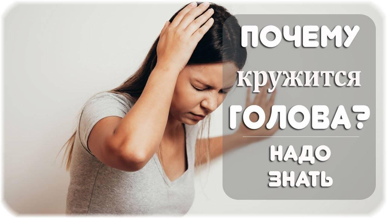 Причины, почему кружится голова, дополнительные симптомы помимо головокружения и что нужно обследовать