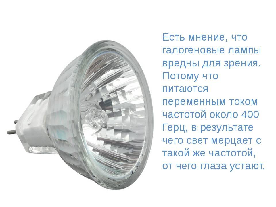 Вредны ли светодиодные лампы для здоровья: влияние на зрение и сон