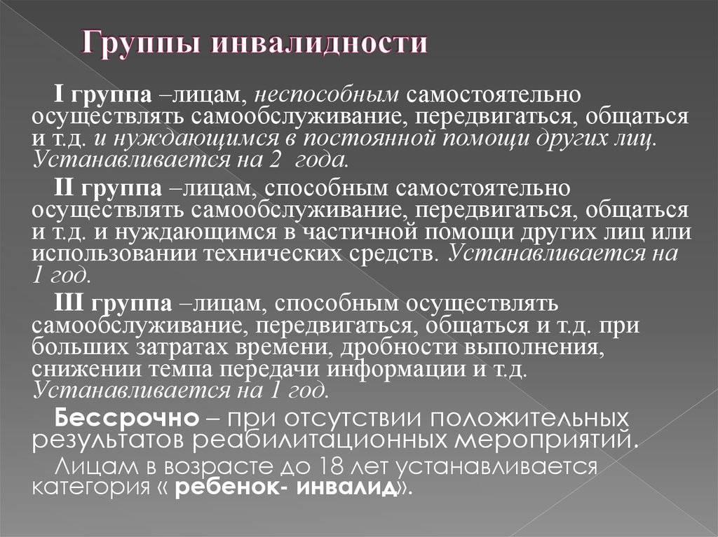 Положена ли инвалидность если нет одного глаза - медицинский справочник medana-st.ru