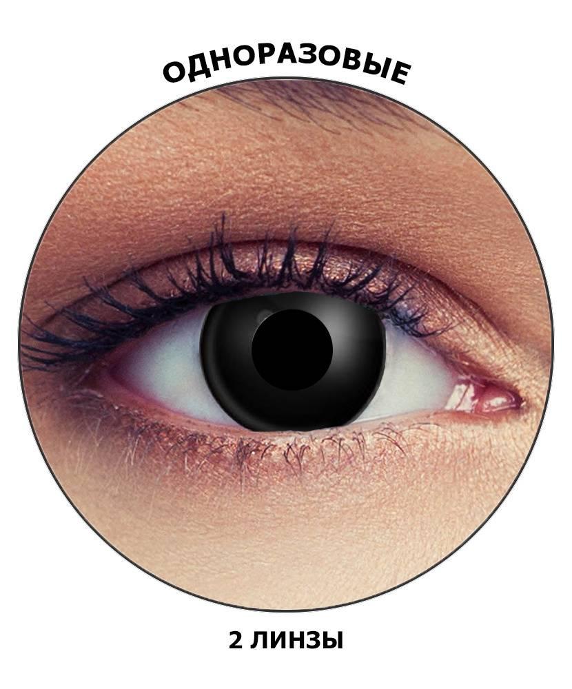 Цветные однодневные контактные линзы без диоптрий