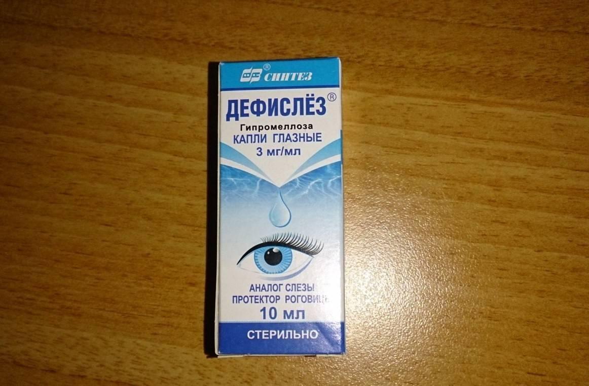 Глазные капли дефислёз — инструкция по применению, отзывы врачей и пациентов, аналоги и цены