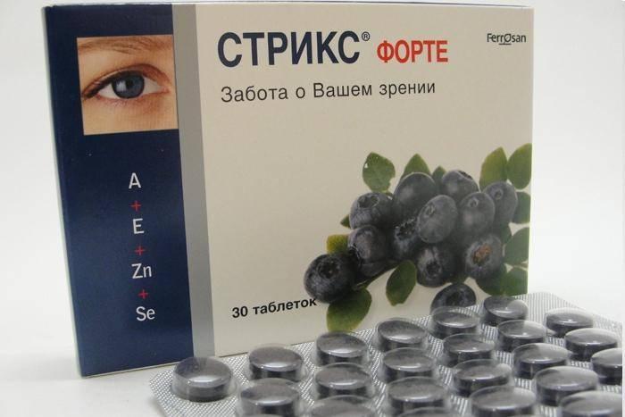 Витамины для глаз стрикс: отзывы, инструкция, состав, аналоги