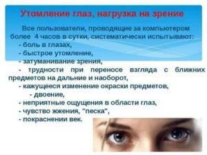 Почему болит глаз при движении глазного яблока