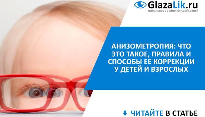 Анизометропия глаза, степени и лечение у детей - современная офтальмология