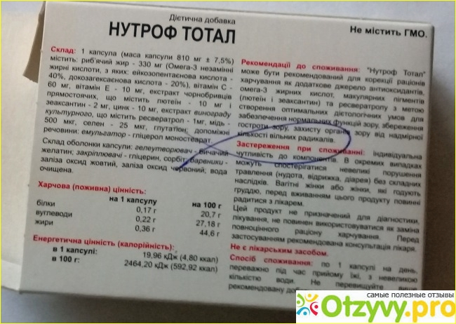 Нутроф форте: инструкция, отзывы, аналоги, цена в аптеках - medcentre.com.ua
