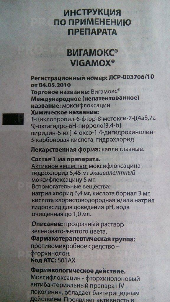 Капли вигамокс - инструкция, отзывы, применение