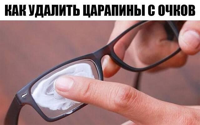 Как удалить царапины с очков с пластиковыми линзами